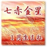 七赤金星 1月生まれ