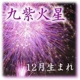 九紫12月生れ