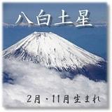 八白土星 2月・11月生まれ 坤宮傾斜