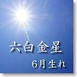 六白金星 6月生まれ 坎宮傾斜
