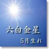 六白金星 5月生まれ 離宮傾斜