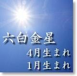 六白金星 2月・11月生まれ