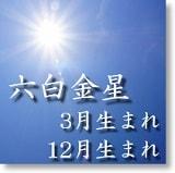 六白金星 3月・12月生まれ