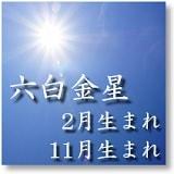 六白金星 2月・11月生まれ 乾宮傾斜