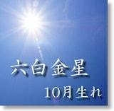 六白金星 10月生まれ 中宮傾斜