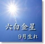 六白金星 9月生まれ 巽宮傾斜