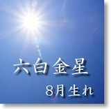六白金星 8月生まれ 震宮傾斜