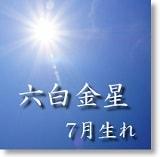 六白金星 7月生まれ 坤宮傾斜