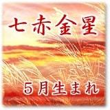 七赤金星 5月生まれ