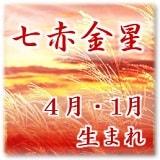 七赤金星 1月・4月生まれ