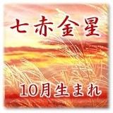 七赤金星 10月生まれ 震宮傾斜