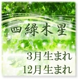四緑木星 3月12月生まれ 坤宮傾斜