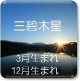 三碧木星3月生まれ・12月生まれ