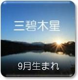 三碧木星 9月生まれ
