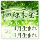 四緑木星 4月生まれ・1月生まれ 震宮傾斜