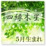 四緑木星 5月生まれ 巽宮傾斜