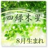 四緑木星 8月生まれ 兌宮傾斜