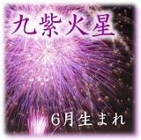 九紫火星6月生まれ巽宮傾斜
