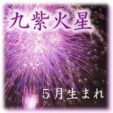 九紫火星5月生まれ 震宮傾斜