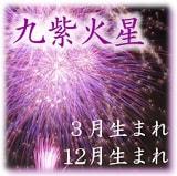 九紫火星3月12月うまれ坎宮傾斜