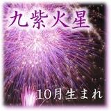 九紫火星10月生まれ艮宮傾斜