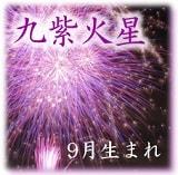 九紫火星9月生まれ兌宮傾斜