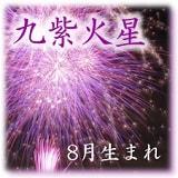 九紫火星8月生まれ乾宮傾斜
