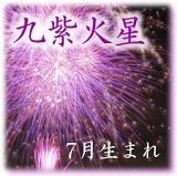 九紫火星7月生まれ 巽宮傾斜