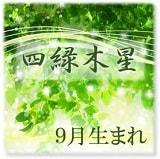 四緑木星 9月生まれ 艮宮傾斜