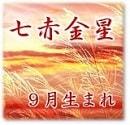 七赤金星 9月生まれ 坤宮傾斜
