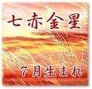 七赤金星 7月生まれ 離宮傾斜