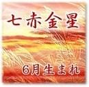 七赤金星 6月生まれ 艮宮傾斜