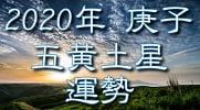 2020年五黄土星の運勢