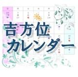 吉方カレンダー 開運福来るinfo