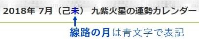 運勢カレンダー 九紫 開運福来るinfo