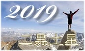 二黒土星 2019 運勢