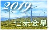七赤金星 2019 運勢