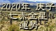 2020年 七赤金星 運勢