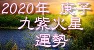 2020年九紫火星の運勢 暗剣殺