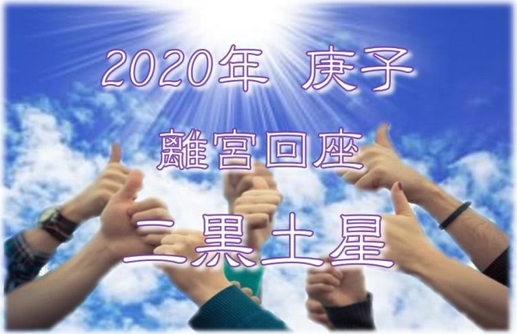 二 黒 土星 2020 年 運勢