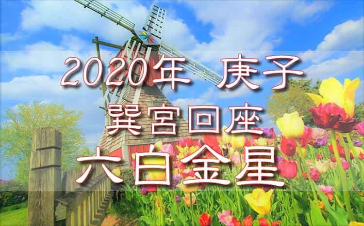 九星気学 2020年 六白金星の運勢と吉方位