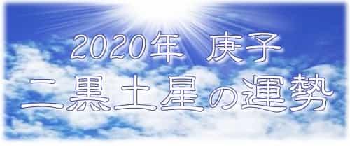 2020年二黒土星の運勢