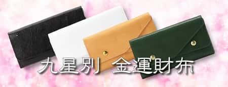 新調財布使い始める日と種銭