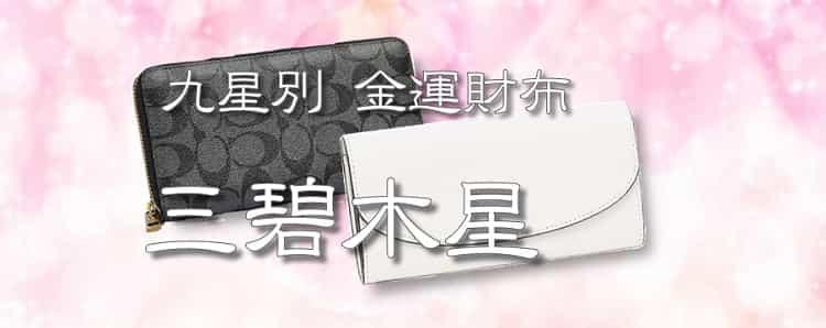 三碧木星 2020 金運財布