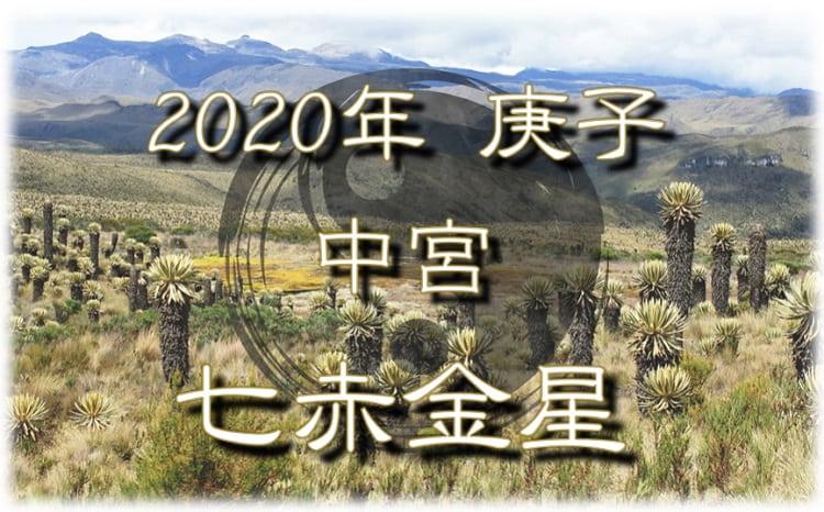 2020年七赤金星の運勢