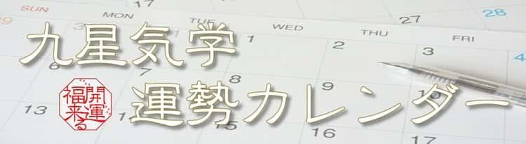 運勢カレンダー