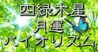 四緑木星 グラフ