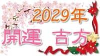 2029年 吉方位と大開運日