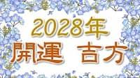 九星気学 2028 吉方位