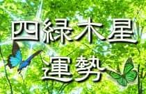 四緑木星 運勢
